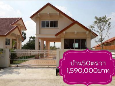 บ้านเดี่ยว 1590000 สิงห์บุรี ค่ายบางระจัน ท่าข้าม